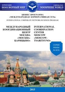 MOSCOW-TSARITSYNO