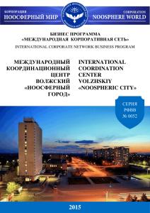 Noospia-city