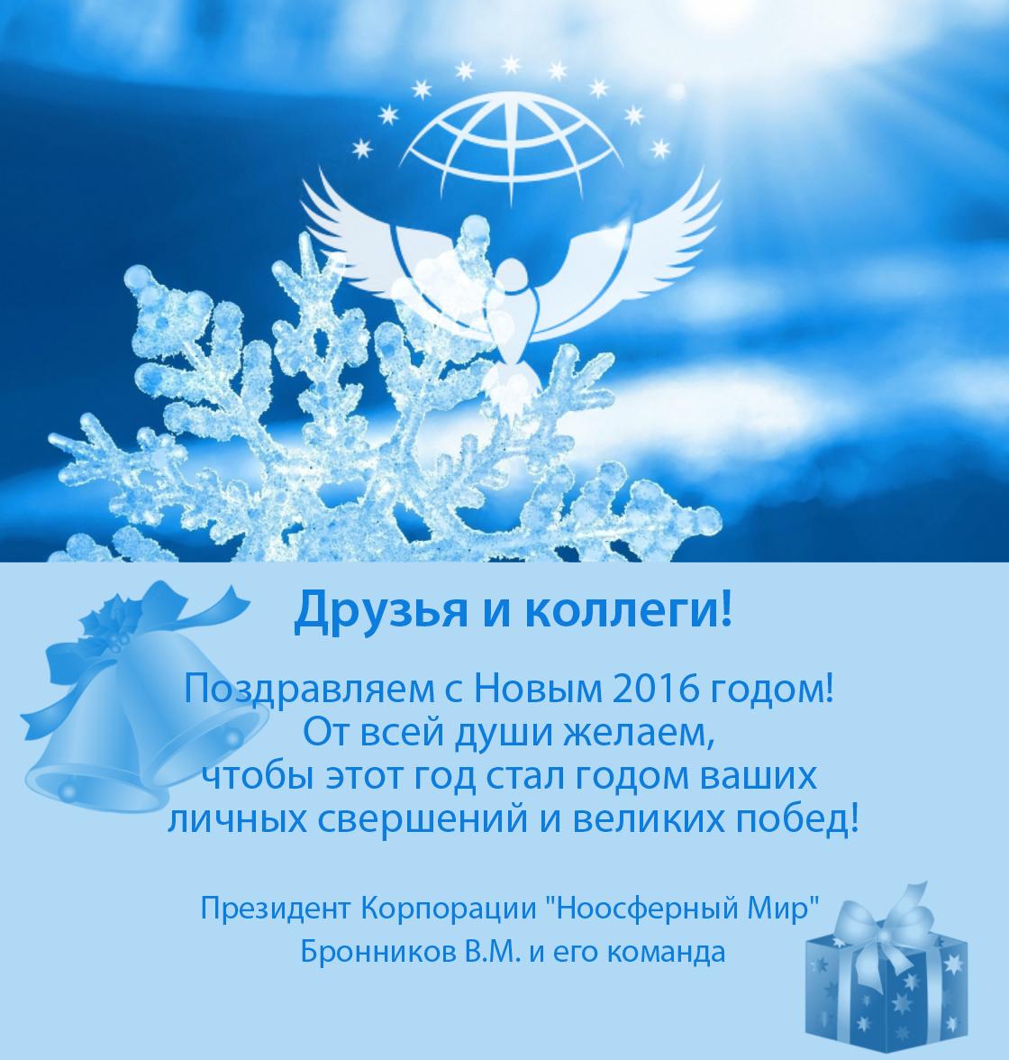 Официальное поздравление партнерам с новым годом