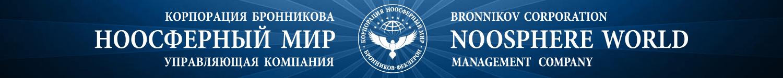 Корпорация «Ноосферный Мир»